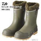 ダイワ ウインターラジアルブーツ WR-3301 モスグリーン LLサイズ(27.5cm) / 防寒シューズ (送料無料) (D01) (O01)