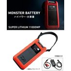 ダイワ スーパーリチウム 11000WP-C (充電器付き) / セール対象商品(3/29(水)9:59まで)