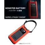 ダイワ スーパーリチウム 11000WP-N (充電器無し) (送料無料)
