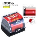 ダイワ アストロン ISO プロパック2 600m巻 / 1.85〜5号 / 決算セール対象商品(2/28(火)9:59まで)
