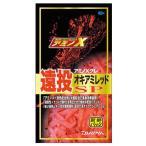 ダイワ アミノXグレ遠投SP オキアミレッド 1箱 (12袋入り)  (お取り寄せ商品) (表示金額+送料別途)