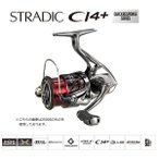 シマノ ストラディックCI4+ C2000HGS / 決算セール対象商品(2/28(火)9:59まで)