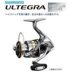 シマノ 17 アルテグラ C2000HGS / リール / 歳末セール対象商品(12/26(火)9:59まで)