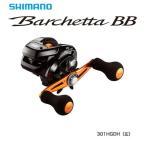 シマノ 17 バルケッタ BB 301HGDH 左ハンドル / ベイ