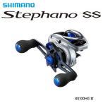シマノ ステファーノ SS 100HG 右ハンドル / ベイトリ