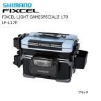 シマノ クーラーボックス フィクセル ライト ゲームスペシャル2 170 LF-L17P ブラック (決算セール対象商品E)