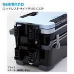 シマノ ロッドレストサイド用 RS-C12P ブラック