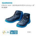 シマノ ドライシールド・ラジアルスパイクフィットシューズ FS-083P ネイビー 26.0cm [お取り寄せ商品]