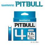シマノ ピットブル4 PLM54R スーパーブルー 1.5号 150m / PEライン (メール便可) (セール対象商品)