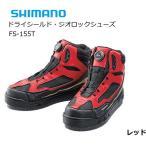 シマノ ドライシールド・ジオロックシューズ FS-155T レッド 25.0cm (送料無料)