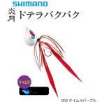 シマノ 炎月 ドテラバクバク JD-L25T #003 ケイムラパープル 250g / 鯛ラバ タイラバ (セール対象商品)