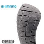シマノ ジオロック 3Dカットフェルトソールキット (中割) KT-015K Sサイズ (セール対象商品 2/26(火)12:59まで)