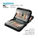 シマノ セフィア  エギケースSF PC-221I MWサイズ / 決算セール対象商品(2/28(火)9:59まで)