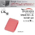 YFD タフケース W210F 浅型 クリアレッド / 週末ポイント5倍商品