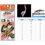ハヤブサ これ1番 ピンクスキン サビキ HS710 6本鈎 10号(ハリス3号/幹糸5号) / セール対象商品(9/26(火)9:59まで)