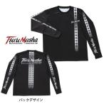 釣武者 クールフィット ロングTシャツ Lサイズ (O01) (セール対象商品)