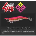 ヤマリア エギ王 Q LIVE サーチ 3.0号 B03 PK ピンク/金テープ