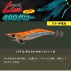 ヤマリア エギ王Q LIVE 490グロー 2.5号  B22 BOK