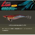 ヤマリア エギ王Q LIVE 490グロー 2.5号  B26 DGR (メール便可)