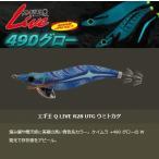 ヤマリア エギ王Q LIVE 490グロー 2.5号  R28 UTG