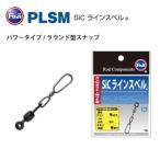 富士工業 SiC ラインスベル PLSMSR1.0 パワータイプ・ラウンド型スナップ 1.0mm