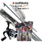 波止タチ魚竿 ソルフィエスタ 太刀魚魂  3号-400 / 万能タチウオロッド / SALE (ポイント10倍商品)