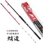 タコ専用竿 ソルフィエスタ (solfiesta) 蛸道 (たこどう) 180 / SALE10