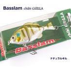 Basslam チビギル ナチュラルギル / バス用ルアー / SALE10 (メール便可)