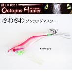 オクトパスハンター タコエギ ふわふわ ダンシングマスター 3.5号 クリアピンク