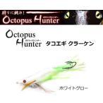 オクトパスハンター タコエギ クラーケン 4.5号 ホワイトグロー  / SALE (ポイント10倍)