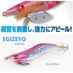 アライブ エギゼヨ (3.5号/ピンクグロー) / エギング 餌木 / SALE10