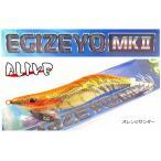 アライブ エギゼヨ MKII マーク2 KMY-1602 (3.5号/オレンジサンダー) / エギング 餌木 / SALE10 (メール便可)