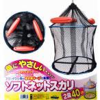 マルシン漁具 ソフトネットスカリ 2段 / SALE