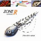 マルシン漁具 根魚・クロダイ用ラバージグ ZONE R+KURODAI 3g ブラックパールラメ  / SALE