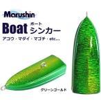 マルシン漁具 ボートシンカー 80g グリーンゴールド