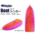 マルシン漁具 ボートシンカー 80g パープルゴールド