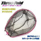 マルシン スリーフォールド 35 / 折りたたみ式軽量ラバーネット / SALE