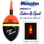 電気ウキ マルシン漁具 サーベル アンド スクイッド 5号 レッド