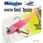 マルシン漁具 スモールスパンキー 3g ピンク / 根魚用ルアー / SALE (メール便可) (ポイント10倍)
