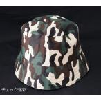 オーニングスハット (Awnings,hat) (マルシン) チェック迷彩 / 日よけ帽子 / SALE10 (メール便可)