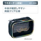 がまかつ ウキポーチ(2部屋) GM-2080