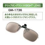 がまかつ 偏光サングラス クリップオングラス ヴィサイトレンズ GM-1736 VS20  (お取り寄せ) (送料無料)