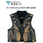 がまかつ ハーフメッシュベスト GM-2318 ブラック×ゴールド Lサイズ / 鮎ベスト (送料無料) (お取り寄せ)