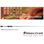 【ポイント3倍】 メジャークラフト「三代目」クロステージ 鯛ラバ CRXJ-B66ULTR/ST / 船竿 (お取り寄せ)