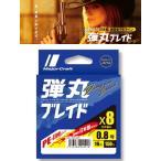 メジャークラフト 弾丸ブレイド X8 150m 0.8号/14lb グリーン / PEライン  (O01)