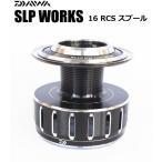 ダイワ SLPW 16 RCS 4000スプール
