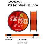 ダイワ アストロン磯ガンマ 1500 オレンジマーキング 2.25号 160m