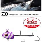 ダイワ 快適 船タチウオテンヤSS 早掛スペシャル 40号 紫ゼブラ (メール便可)