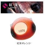 ダイワ 紅牙 ベイラバー フリー TG α ヘッド 紅牙オレンジ 80g / タイラバ 鯛ラバ (O01)