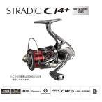 シマノ ストラディックCI4+ C2000S